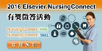 2016 Elsevier NursingConnect 有獎徵答活動