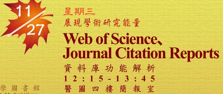 展現學術研究能量---Web of Science、Journal Citation Reports資料庫功能解析